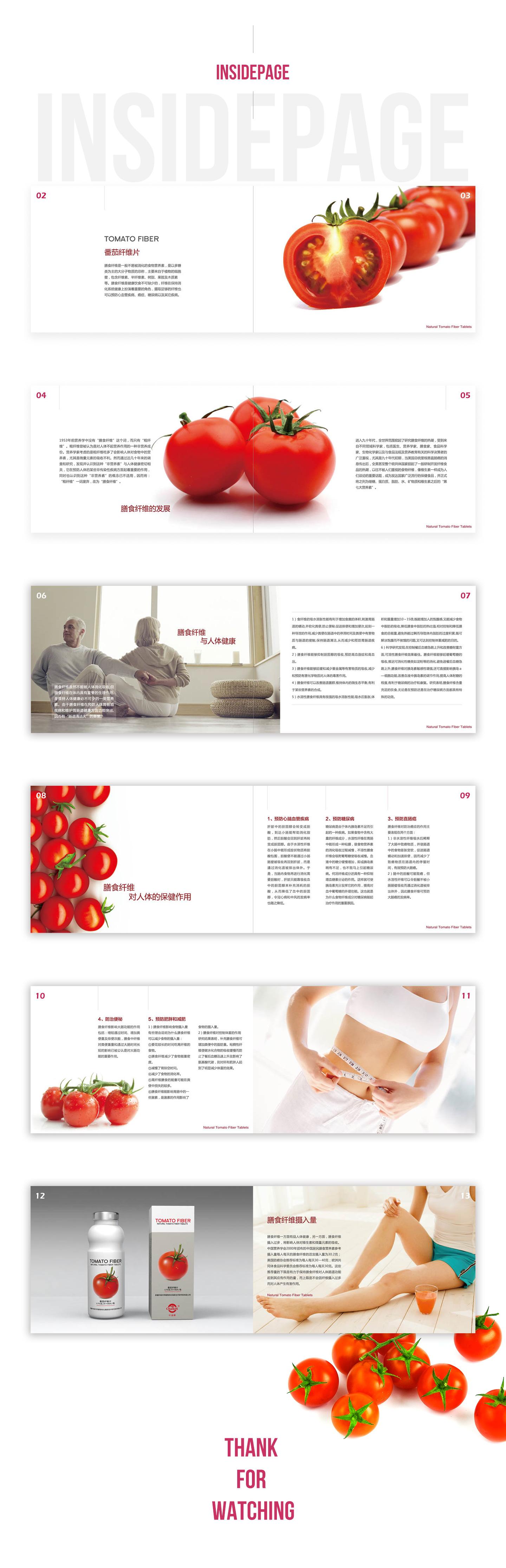 番茄纤维片宣传册