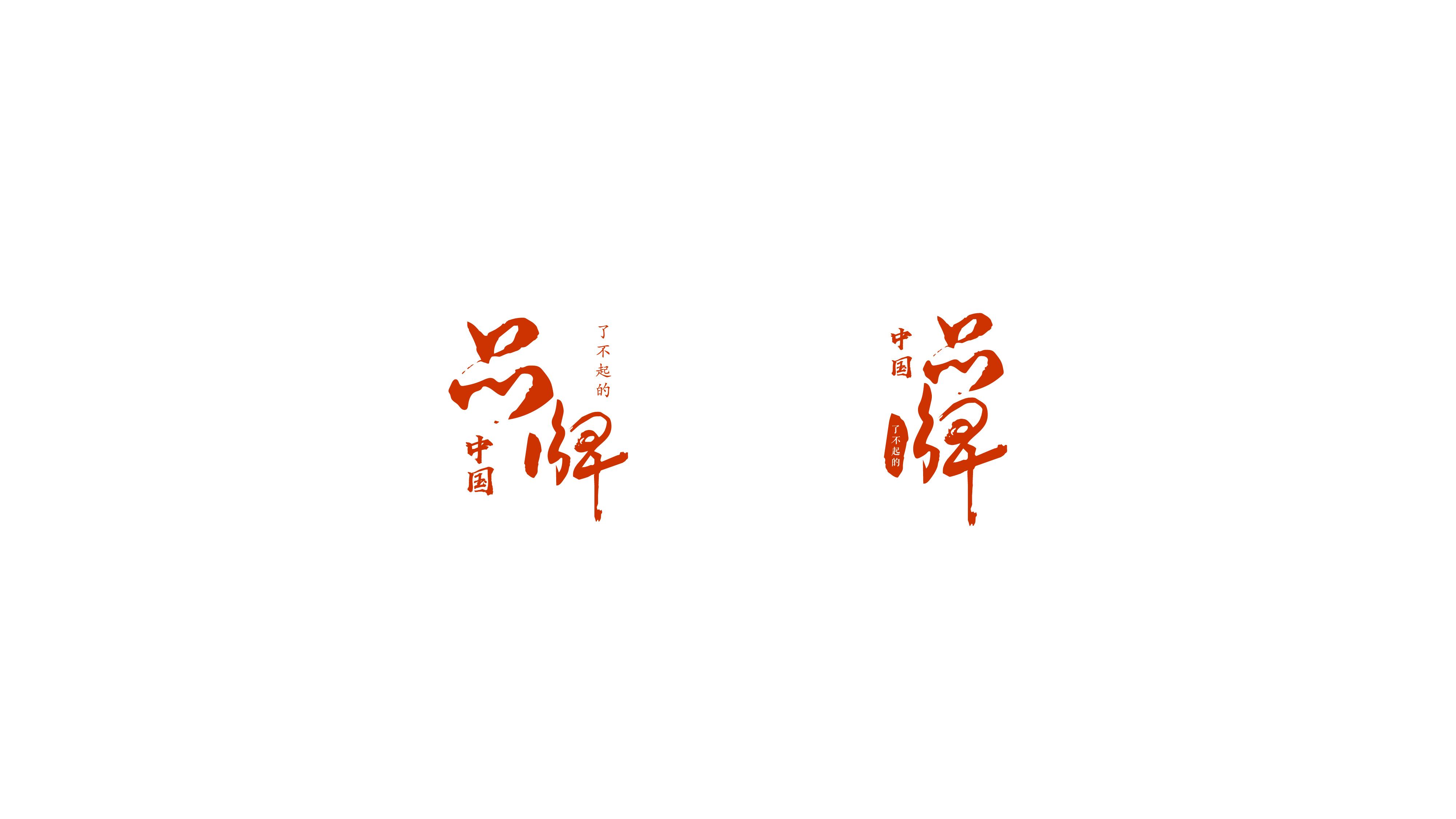 chinesebrand3