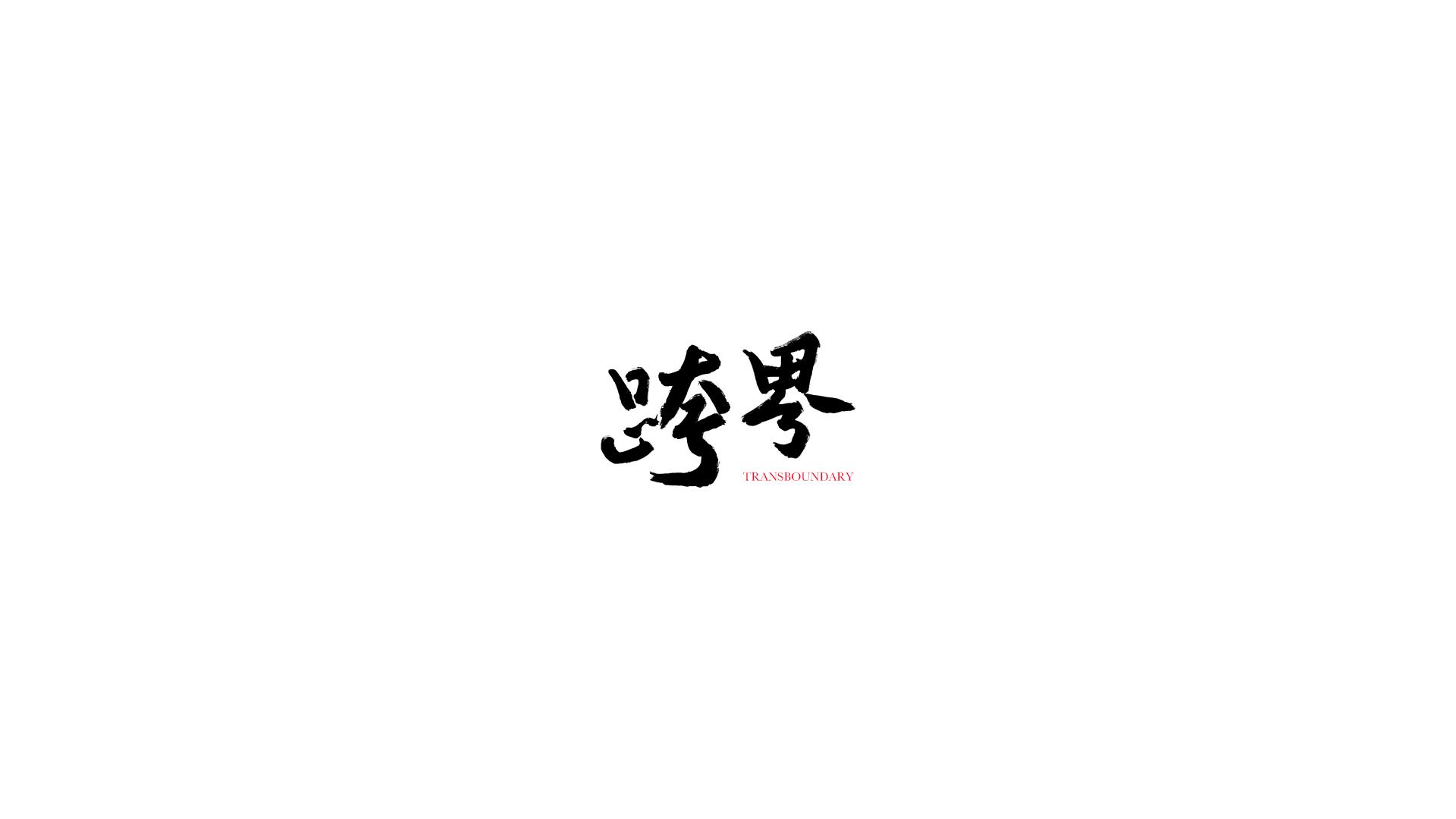 kuajie04